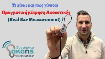 Τι είναι και πως γίνεται Πραγματική μέτρηση Ακουστικής REM ;