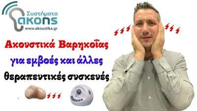 Ακουστικά βαρηκοΐας για εμβοές