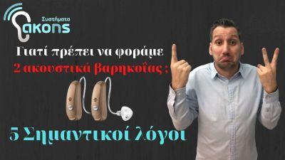 Γιατί πρέπει να φοράμε δύο ακουστικά βαρηκοΐας;