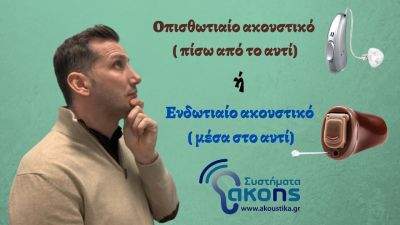 Οπισθωτιαίο (πίσω από το αυτί) ή Ενδωτιαίο ακουστικό (μέσα στο αυτί )