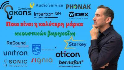 Ποια είναι η καλύτερη μάρκα ακουστικών βαρηκοΐας;