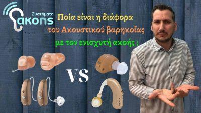 Ποια είναι η διαφορά του ακουστικού βαρηκοΐας με τον ενισχυτή ακοής;