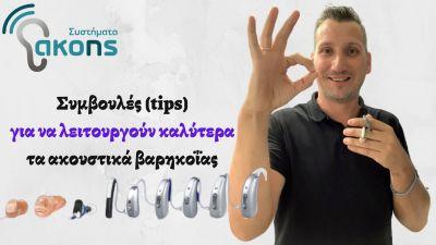 Συμβουλές (tips) για την καλύτερη λειτουργία ακουστικών βαρηκοΐας