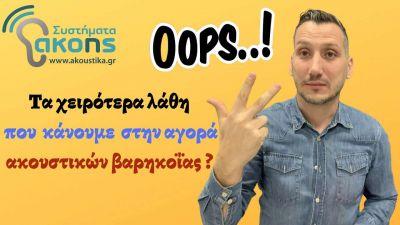 Τα χειρότερα λάθη που κάνουμε στην αγορά ακουστικών βαρηκοΐας