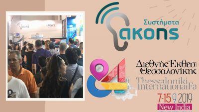 84η Διεθνή Έκθεση Θεσσαλονίκης ( ΔΕΘ ) η συμμετοχή μας