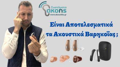 Είναι αποτελεσματικά τα ακουστικά βαρηκοΐας;